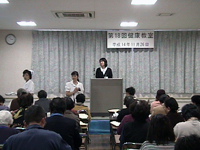 藤木外科内科クリニック 健康教室