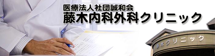 藤木内科外科クリニック
