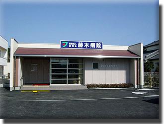 藤木病院-2
